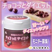 甘~いダイエットサプリ『チョコっとダイエット』