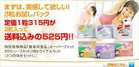 まずはお試し!スーパーファット3粒トライアル送料込525円