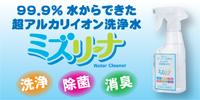 洗浄・除菌・消臭ができる超アルカリイオン洗浄水「ミズリーナ」