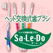 ソォーイ 歯ブラシ 交換 エコ 節約 通販