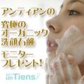 アンティアンのオールオーガニック洗顔石鹸ラベンダー 10名様モニター募集!/モニター・サンプル企画