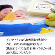 「赤ちゃんやお肌の弱い方にも優しい全身洗える手作り洗顔石鹸 「ベイビー」30名様」の画像、アンティアンのモニター・サンプル企画