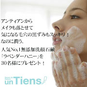 「アンティアンの人気No,1手作りオーガニック洗顔石鹸ラベンダーハニー 30名」の画像、アンティアンのモニター・サンプル企画