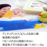 アンティアンの取り扱い商品「赤ちゃんやお肌の弱い方にも優しい全身洗える手作り洗顔石鹸 「ベイビー」30名様」の画像