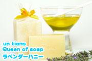 アンティアンの取り扱い商品「アンティアンの人気No,1手作り洗顔石鹸クイーンオブソープ「ラベンダーハニー」」の画像