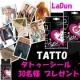 貼るアクセサリー! LaDun TATTO ソイインクからできたタトゥーシール/モニター・サンプル企画