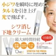 【シワ消し化粧下地】STRETCH THE PRESS(ストレッチザプレス)