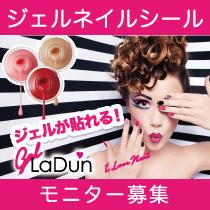 株式会社セレブの取り扱い商品「LaDun(ラドュン)ジェルネイルシール」の画像