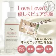 株式会社セレブの取り扱い商品「LovaLova(ロバロバ) オーガニック オールインワン フェイスウォッシュ」の画像