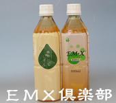 EMX倶楽部