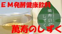 EMX発酵健康飲料、萬寿のしずく(まんじゅのしずく)