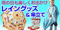 楽天インテリアガーデン 【レイングッズ&アンブレラスタンド】特設ページ