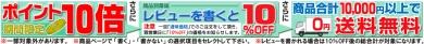 ≪楽天 インテリアガーデン≫  ポイント10倍キャンペーン!