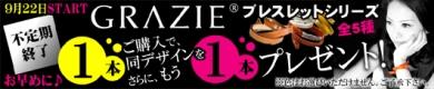 ≪GRAZIE≫ ブレスレット +1プレゼントキャンペーン!