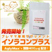不妊 冷え性 イソラコン  イソフラボン 通販 対策 効果 改善 解消
