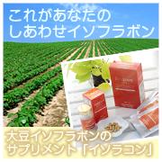 不妊 冷え性 イソラコン サンマット イソフラボン 通販 対策 効果 改善 解消