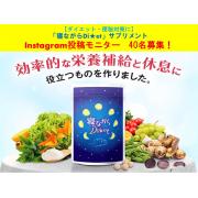 ダイエット・便秘改善+快眠サプリメント「寝ながらDi★et」モニター様大募集!