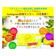 【ダイエット+美肌対策】炭酸粉末飲料「スパークリングDiets」モニター大募集!