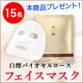 【15名様】国産発酵プラセンタ「美容マスク」プレゼントキャンペーン♪/モニター・サンプル企画