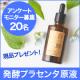 【20名様】国産発酵プラセンタ100%美容液♪アンケートモニター!/モニター・サンプル企画