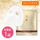 国産発酵プラセンタ「美容マスク」プレゼントキャンペーン♪/モニター・サンプル企画