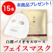 【15名様】国産発酵プラセンタ「美容マスク」プレゼントキャンペーン♪