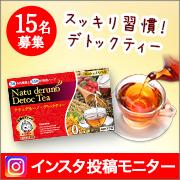 【15名様募集】毎日スッキリ爽快!「デトックティー」本商品のインスタ投稿!