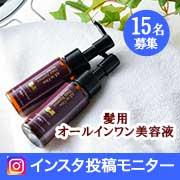 【46種類の美容成分で潤う自然なツヤ髪へ】髪用オールインワン美容液のインスタ投稿モニター