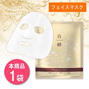 株式会社ナチュラルガーデンの取り扱い商品「ゲル状のマスクが肌に密着して潤い閉じ込める『白酵バイオセルロースマスク』」の画像