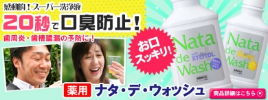 20秒の口臭防止・歯周炎予防!【薬用】ナタデウォッシュ