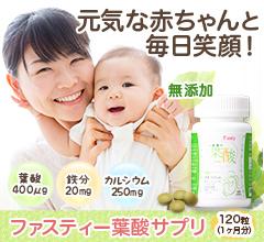 【無添加】ファスティー葉酸サプリ