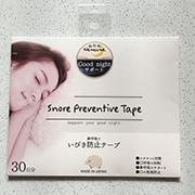 株式会社ほんやら堂の取り扱い商品「鼻呼吸でいびき防止テープ」の画像
