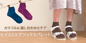 【6色のかかとケアソックス】モイストケアソックスパレット