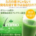 【ご好評につき追加開催!】Icumo青汁1ヶ月分「モニター110名様募集」/モニター・サンプル企画