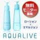 イベント「【AQUALIVE】無料体験モニターキャンペーン!化粧水+乳液セットを現品提供☆」の画像