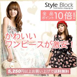 ワンピース格安・激安通販 Style Block(スタイルブロック)