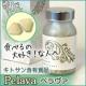 イベント「通販で人気の簡単ダイエットサプリメント!「Pelava(ペラヴァ)」50名様募集」の画像