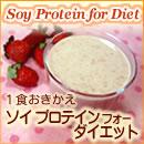 置き換えダイエット 置き換え 通販 ダイエット 大豆 痩せ