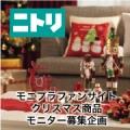 ニトリのクリスマス用品を使った飾り付け モニター募集キャンペーン /モニター・サンプル企画