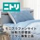 イベント「ニトリの機能寝具 『接触冷感 < Nクール >』 モニター募集キャンペーン 」の画像
