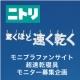 イベント「ニトリの『超速乾寝具』モニター募集キャンペーン 」の画像