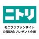イベント「ニトリ モニプラファンサイト 公開記念キャンペーン (ニトリ商品券が当たる)」の画像