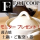 イベント「【F.O.B COOP】「今日のごはんは何にする?」土鍋やご飯窯をプレゼント!」の画像