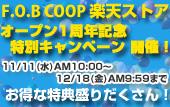 F.O.B COOP ONLINE - 楽天ストア