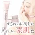 うるおい美肌♪グラングレース アイクリーム&ナイトクリーム6日分プレゼント/モニター・サンプル企画