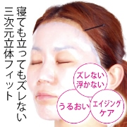 グラングレース|口コミ4位♪3次元立体フィットのシートマスク
