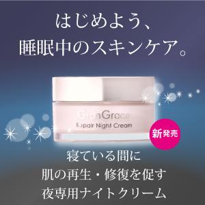 グラングレース|肌の再生・修復機能 夜用ナイトクリーム