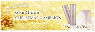 クリスマスキャンペーン|美容液・マスク50%オフ
