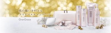 グラングレース クリスマスキャンペーン