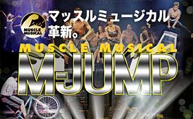 「M-JUMP」公式ホームページ